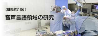 研究紹介06