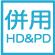併用HD&PD