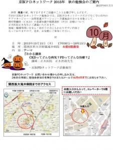 2015京阪PDネットワーク秋の勉強会開催通知ファイル変換1