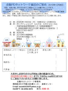 2020130京阪PDネットワーク総会案内 (3)
