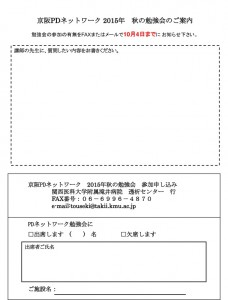 2015京阪PDネットワーク秋の勉強会開催通知ファイル変換2