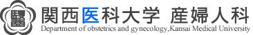 関西医科大学産婦人科