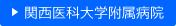 関西医科大学枚方病院
