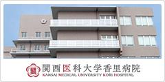 関西医科大学 香里病院