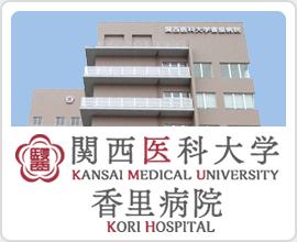 関西医科大学付属 滝井病院