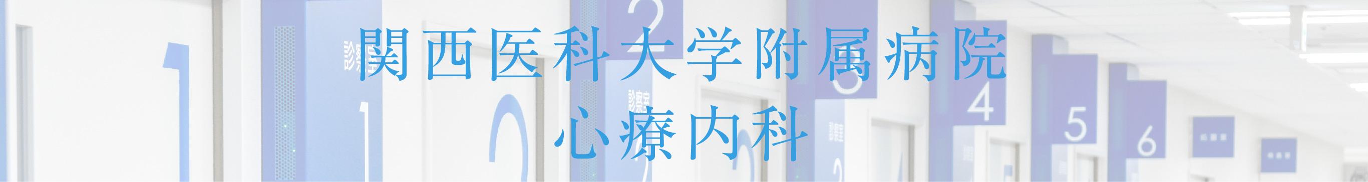 関西医科大学附属病院 心療内科