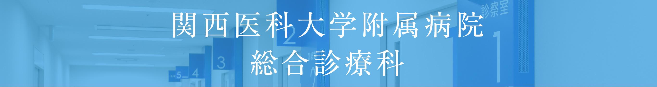 関西医科大学附属病院 総合診療科