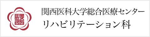 関西医科大学総合医療センター リハビリテーション科