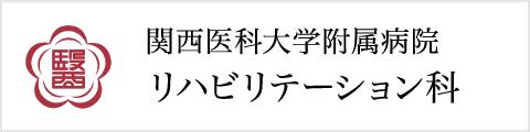 関西医科大学附属病院リハビリテーション科