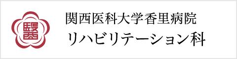 関西医科大学香里病院リハビリテーション科
