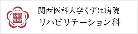 関西医科大学くずは病院リハビリテーション科