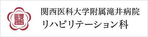 関西医科大学附属滝井病院リハビリテーション科
