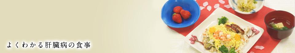 よくわかる肝臓病の食事