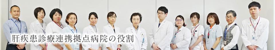 肝疾患診療連携拠点病院の役割