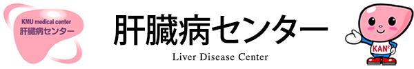 関西医科大学総合医療センター 肝臓病センター