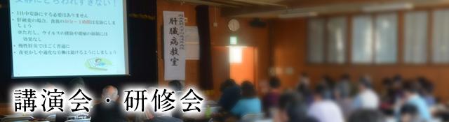 講演会・研修会