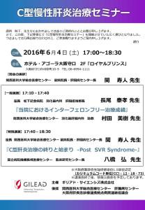 meet_iryo_pamf_20160604