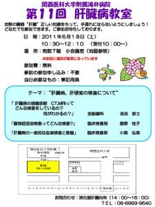 school_no11