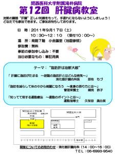 school_no12