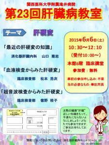 school_no23