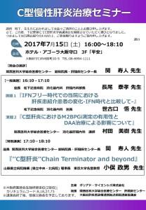 20170715C型慢性肝炎治療セミナー(最終版)