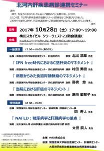 【案内状】20171028北河内肝疾患病診連携セミナー(最終版)