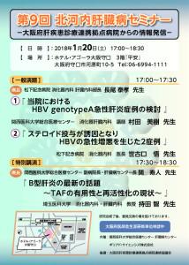 第9回北河内肝臓病セミナー(単位申請中)
