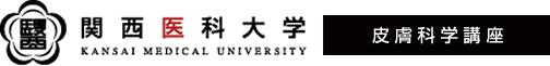 関西医科大学皮膚科学教室