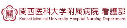 関西医科大学附属病院看護部