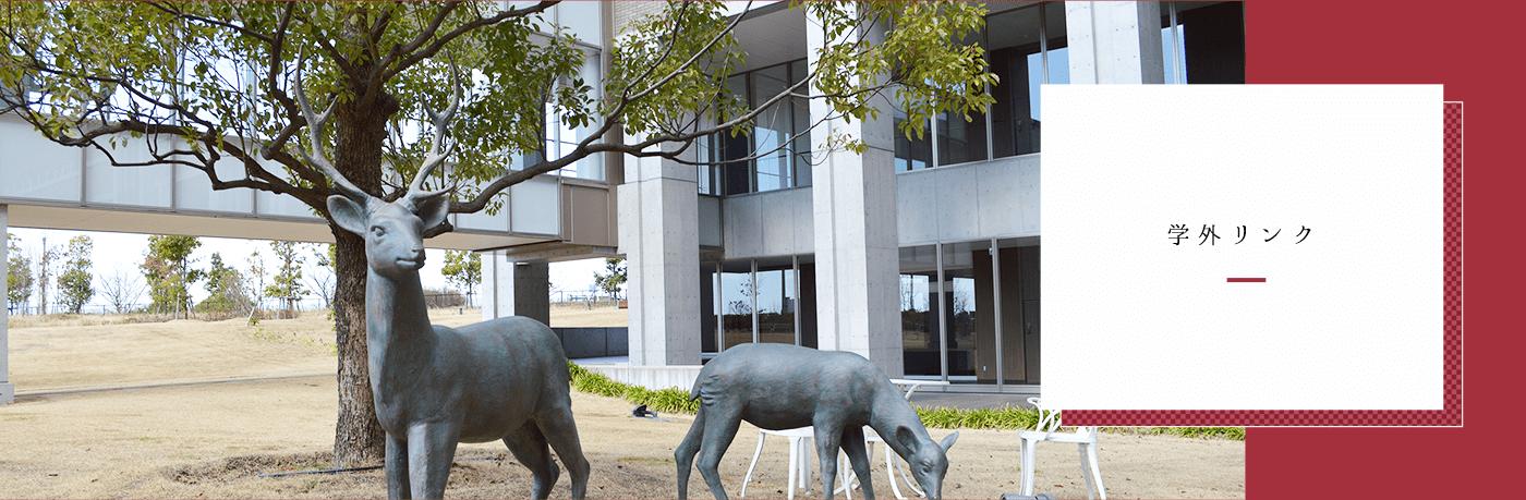 関西医科大学医学教育センター