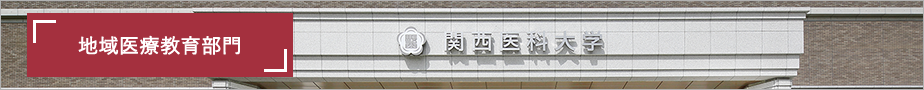地域医療教育部門