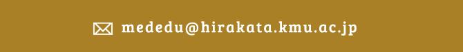 関西医科大学 医学教育センター