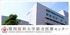 関西医科大学総合医療センター
