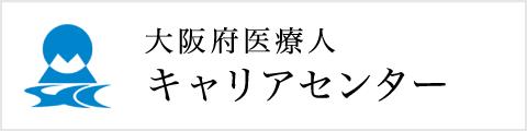 大阪府医療人キャリアセンター