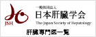 一般社団法人 日本肝臓学会 -肝臓専門医一覧-