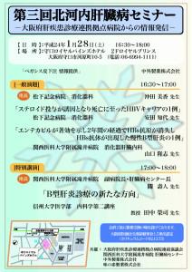 meet_iryo_no3