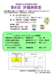 school_no8