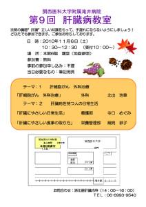 school_no9