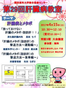 school_no29