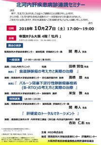 20181027【案内状】北河内肝疾患病診連携セミナー