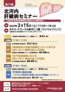 第11回北河内肝臓病セミナー【最終版】