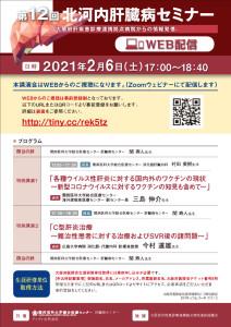 ★北河内肝臓病セミナーポスター(演題名、カリキュラムコード修正後)
