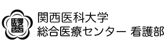 関西医科大学総合医療センター看護部