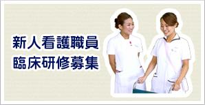 新人看護師特集