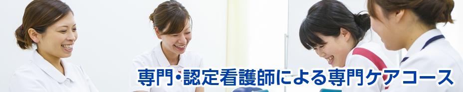 専門・認定看護師による専門ケアコース
