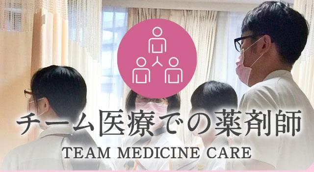 チーム医療での薬剤師