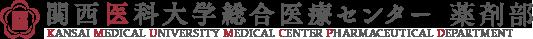 関西医科大学総合医療センター 薬剤部|KANSAI MEDICAL UNIVERSITY MEDICAL CENTER