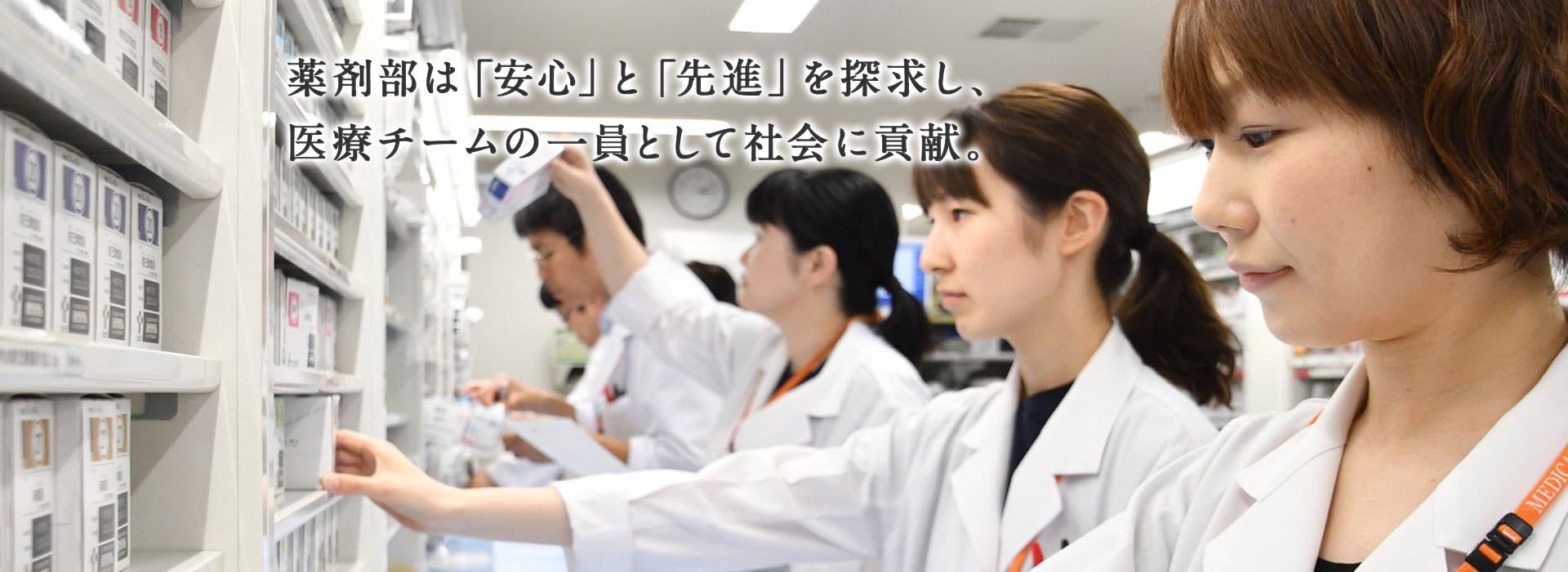 薬剤部は安心と先進を探求し、医療チームの一員として社会に貢献