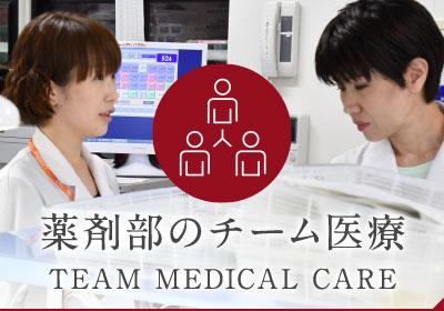 薬剤部のチーム医療